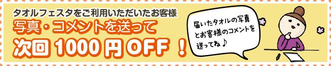 次回1,000円OFF!