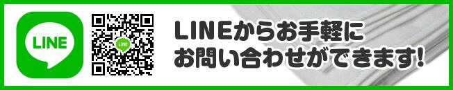 LINEからお手軽にお問い合わせができます!