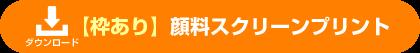 [枠あり]顔料スクリーンプリント